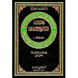 Al-Hussain and Islamic Legislation: v. 1 (Hussaini Encyclopedia)by Mohammad Sadiq Al...