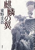 麒麟の翼 (特別書き下ろし)