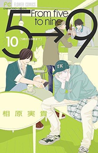 5時から9時まで 10 (Cheeseフラワーコミックス)