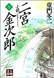 小説 二宮金次郎〈下〉 (人物文庫)