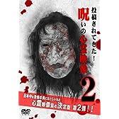 呪いの心霊映像2 [DVD]