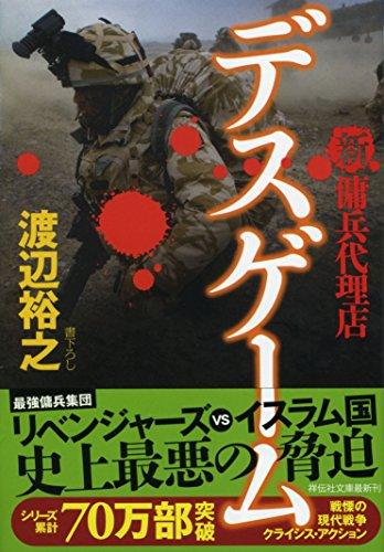 デスゲーム 新・傭兵代理店 (祥伝社文庫) -