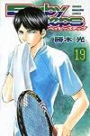 ベイビーステップ(19) (少年マガジンコミックス)