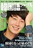 韓国語ジャーナル 第41号