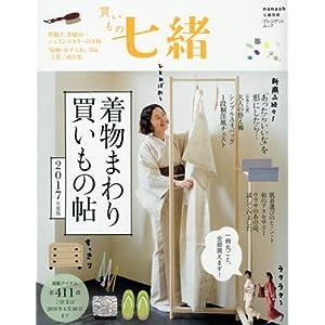 七緒別冊 表紙画像