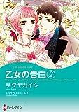 乙女の告白 2: 2 (ハーレクインコミックス)
