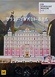 【映画パンフレット】 グランド・ブダペスト・ホテル   The Grand Budapest Hotel 監督 ウェス・アンダーソン キャスト