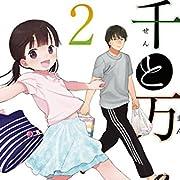 千と万 : 2 (アクションコミックス)
