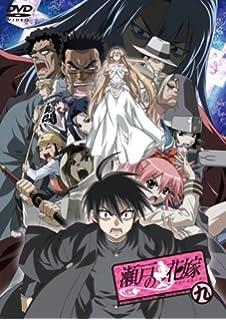 Amazon.co.jp | <b>瀬戸</b>の<b>花嫁</b> OVA 仁 通常版 [DVD] DVD・ブルーレイ <b>...</b>