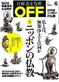 日経おとなの OFF (オフ) 2011年 06月号 [雑誌]