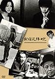 新宿泥棒日記[DVD]