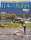 週刊 日本の魚釣り 2012年 5/2号 [分冊百科]