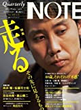 Quarterly NOTE 2013.Winter.vol.4 (別冊PLUS1 LIVING)