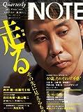 Quarterly NOTE 2013.Winter.vol.4 (別冊PLUS1 LIVING)