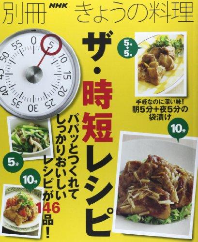 ザ・時短レシピ (別冊NHKきょうの料理)