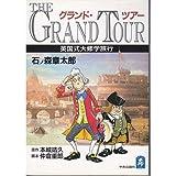 グランド・ツアー―英国式大修学旅行 / 石ノ森 章太郎 のシリーズ情報を見る
