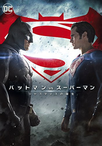 バットマン vs スーパーマン ジャスティスの誕生[DVD]