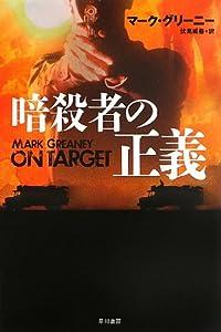 暗殺者の正義 (ハヤカワ文庫 NV)