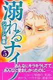 溺れるナイフ(5) (講談社コミックス別冊フレンド)