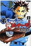 弟キャッチャー俺ピッチャーで! コミック 全20巻完結セット (ライバルコミックス)