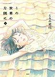 この世界の片隅に 下 (アクションコミックス)