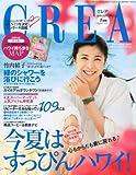 CREA (クレア) 2012年 08月号 [雑誌]