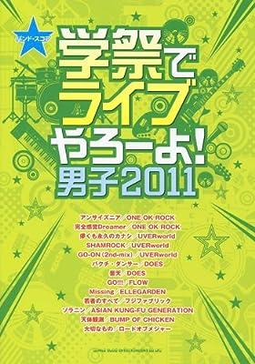 バンド・スコア 学祭でライブやろーよ!男子2011