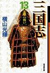 三国志 (13) (潮漫画文庫)