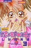 めちゃモテ・ハニィ(3) (フラワーコミックス)