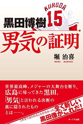 黒田博樹 男気の証明