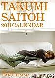 斎藤工 2011年 カレンダー