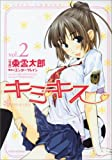 キミキス-various heroines 2 (ジェッツコミックス)