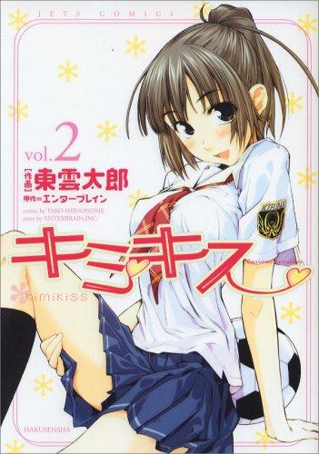 キミキス-various heroines 2 (2) (ジェッツコミックス)