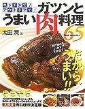 キッチンで!アウトドアで!ガツンとうまい肉料理65―肉の旨みをいかす!引き出す!だから、うまい!!