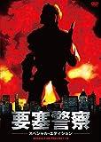 要塞警察 スペシャル・エディション [DVD]