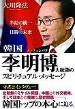 韓国 李明博大統領のスピリチュアル・メッセージ