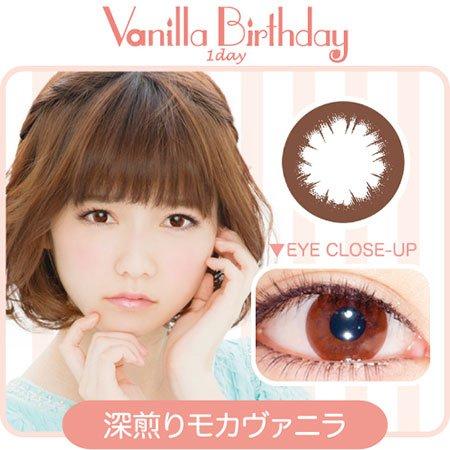 ヴァニラバースデー Vanilla Birthday 深煎りモカヴァニラ