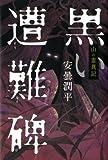 黒い遭難碑 山の霊異記 (幽BOOKS)