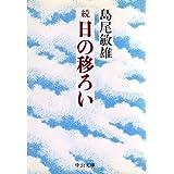 続 日の移ろい (中公文庫)