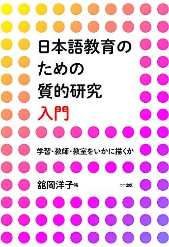日本語教育のための質的研究 入門