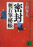 密封<奥右筆秘帳> (講談社文庫)