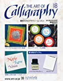 趣味のカリグラフィーレッスン 2013年 5/22号 [分冊百科]