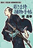 若さま侍捕物手帖 (徳間文庫)