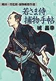 若さま侍捕物手帖 (徳間文庫 な 18-10 縄田一男監修・捕物帳傑作選)