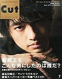 Cut 2015年 07 月号 [雑誌]