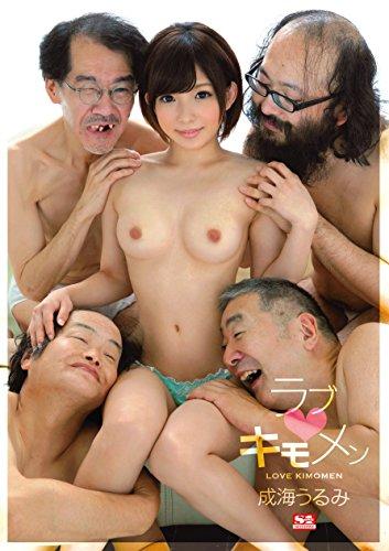 ラブ◆キモメン 成海うるみ エスワン ナンバーワンスタイル [DVD]