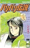 バリバリ伝説(26) (少年マガジンコミックス)