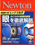 Newton (ニュートン) 2012年 02月号 [雑誌]