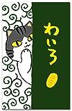 かわいい猫のぽち袋 「わいろ」 5枚入り