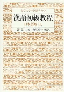 漢語初級教程 日本語版―北京大学中国語テキスト〈上〉